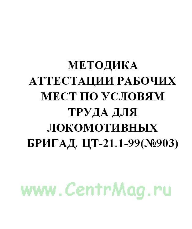 Методика аттестации рабочих мест по условям труда для локомотивных бригад. ЦТ-21.1-99(№903)