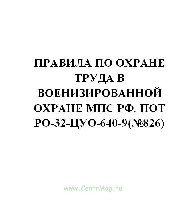 Правила по охране труда в военизированной охране МПС РФ. ПОТ РО-32-ЦУО-640-9(№826)