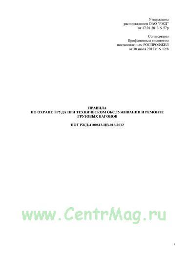 Правила по охране труда при техническом обслуживании и ремонте грузовых вагонов