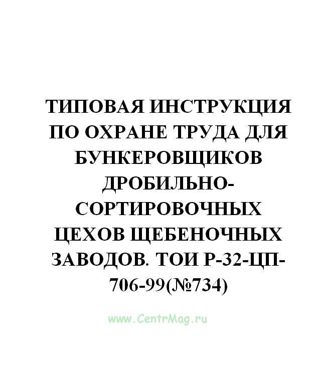 Типовая инструкция по охране труда для бункеровщиков дробильно-сортировочных цехов щебеночных заводов. ТОИ Р-32-ЦП-706-99(№734)