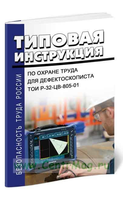 Типовая инструкция по охране труда для дефектоскописта. ТОИ Р-32-ЦВ-805-01(№590)