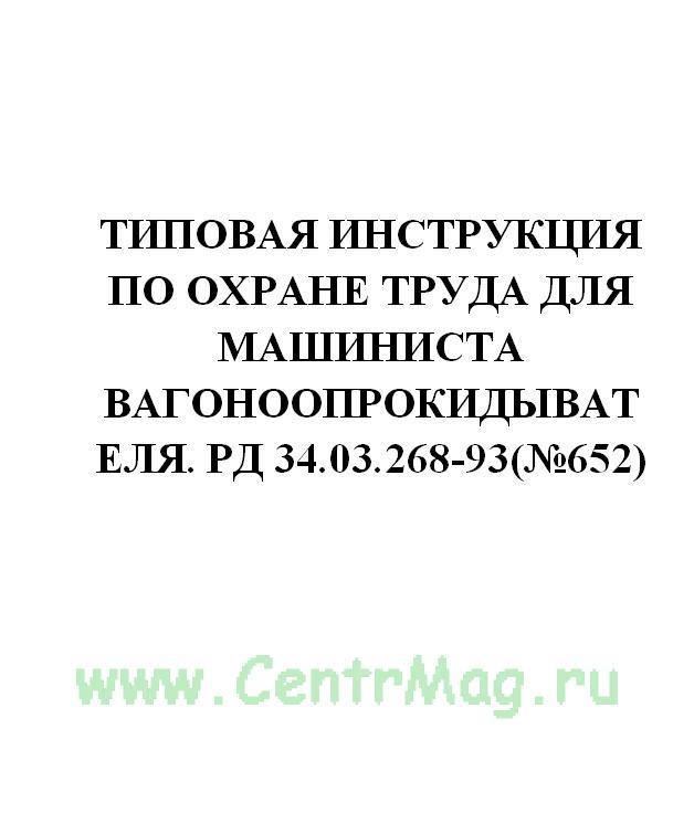 Типовая инструкция по охране труда для машиниста вагоноопрокидывателя. РД 34.03.268-93(№652)