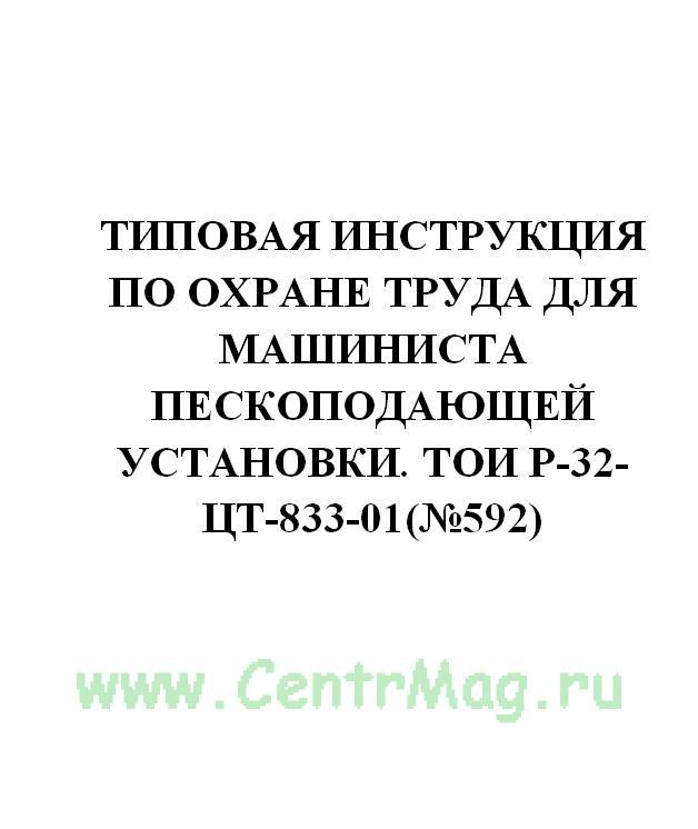 Типовая инструкция по охране труда для машиниста пескоподающей установки. ТОИ Р-32-ЦТ-833-01(№592)