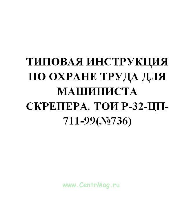 Типовая инструкция по охране труда для машиниста скрепера. ТОИ Р-32-ЦП-711-99(№736)