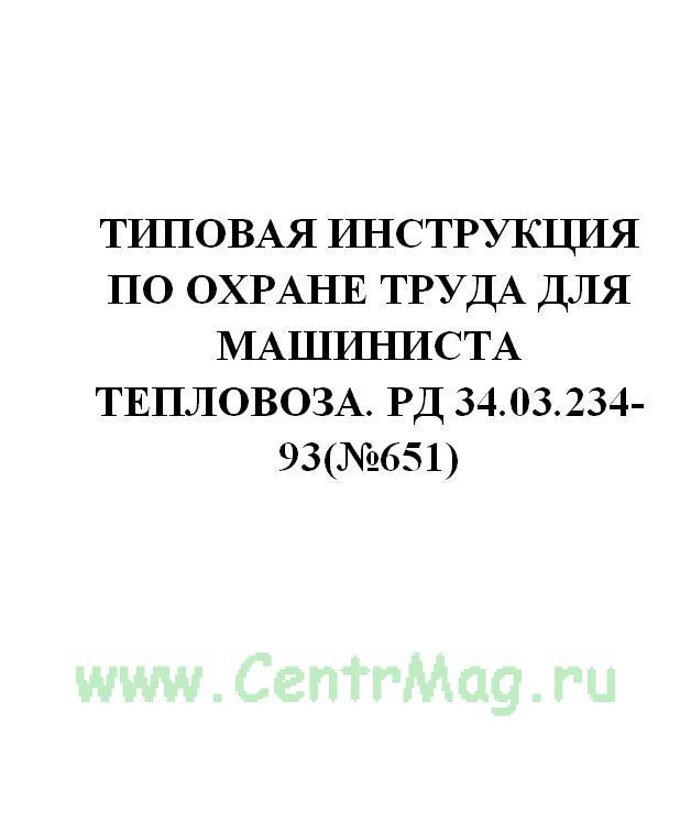 Типовая инструкция по охране труда для машиниста тепловоза. РД 34.03.234-93(№651)