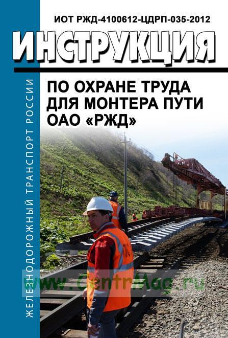 Инструкция по охране труда для монтера пути ОАО