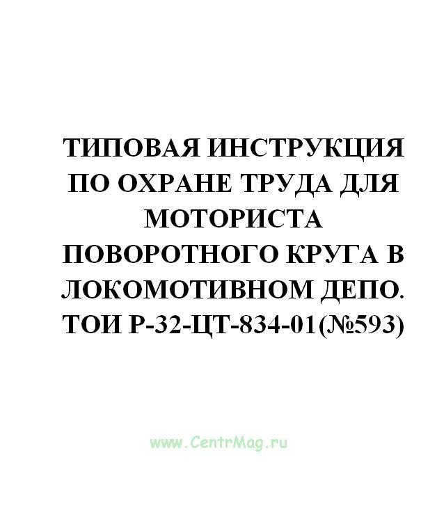 Типовая инструкция по охране труда для моториста поворотного круга в локомотивном депо. ТОИ Р-32-ЦТ-834-01(№593)