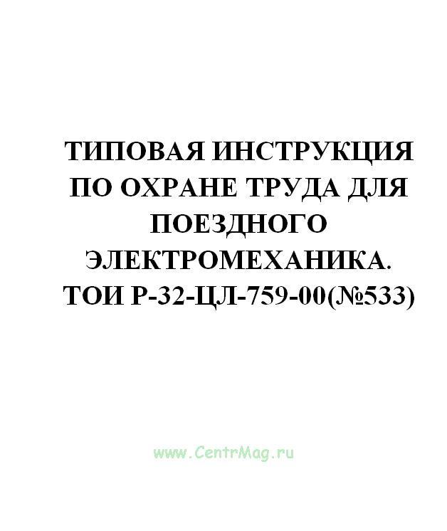 Типовая инструкция по охране труда для поездного электромеханика. ТОИ Р-32-ЦЛ-759-00(№533)