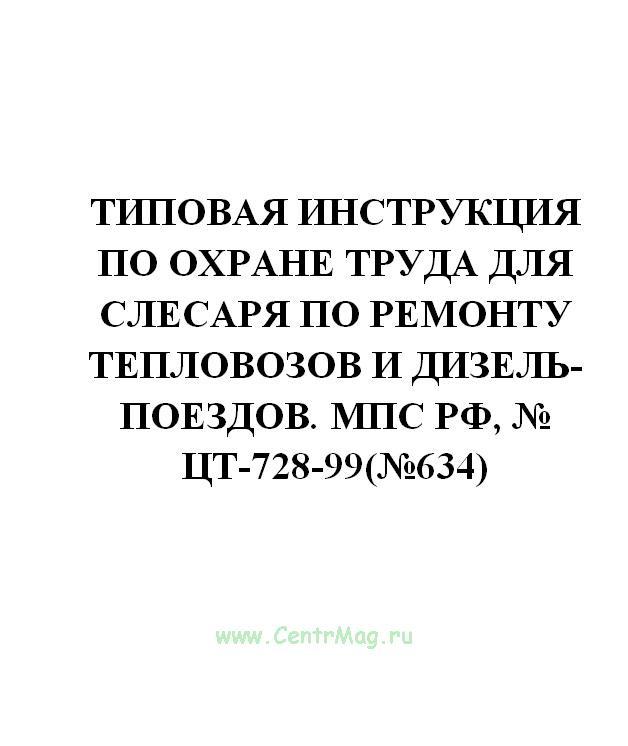 Типовая инструкция по охране труда для слесаря по ремонту тепловозов и дизель-поездов. МПС РФ, № ЦТ-728-99(№634)