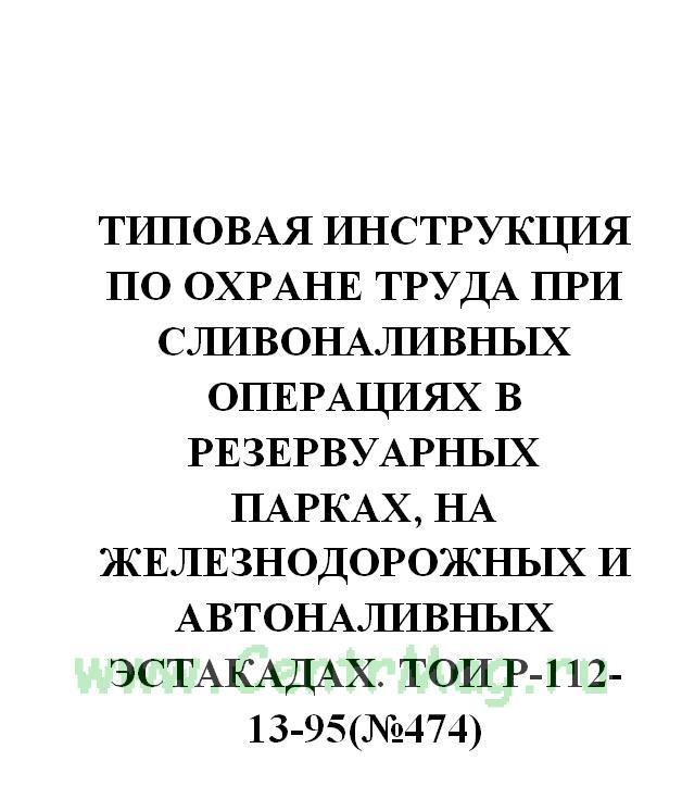 Типовая инструкция по охране труда при сливоналивных операциях в резервуарных парках, на железнодорожных и автоналивных эстакадах. ТОИ Р-112-13-95(№474)