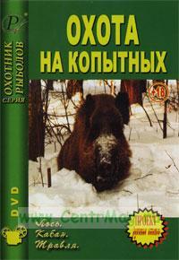 DVD Охота на копытных. Лось. Кабан. Травля