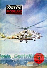 Модель-копия из бумаги вертолета Ми-24. №4 LIPIEC 1982
