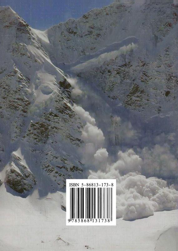 Лавины и средства борьбы с лавинной опасностью