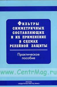 Фильтры симметричных составляющих и их применение в схемах релейной защиты. Практическое пособие