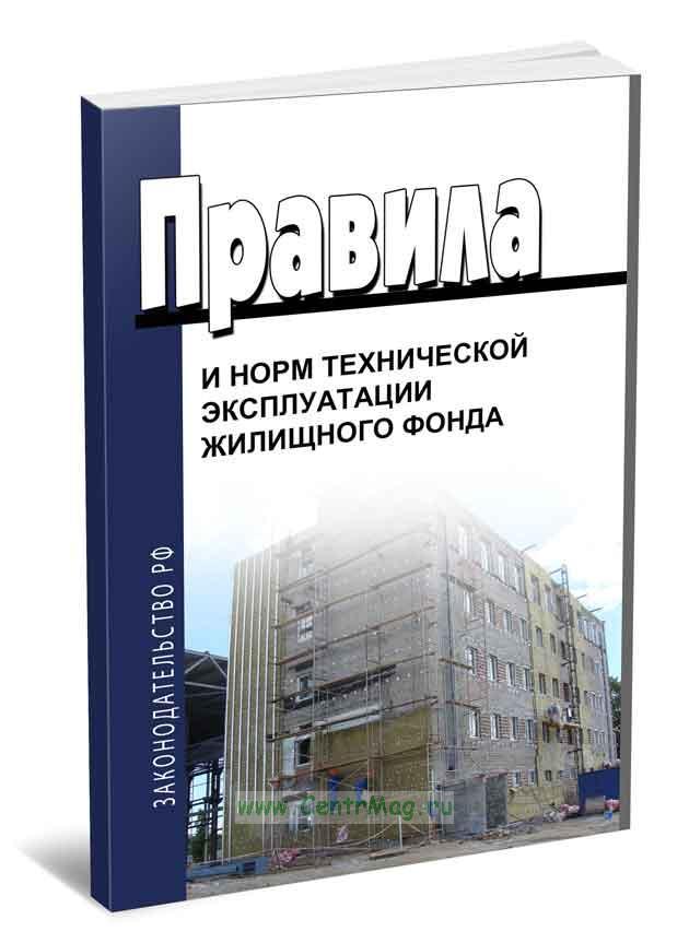 Правила и нормы технической эксплуатации жилищного фонда 2019 год. Последняя редакция