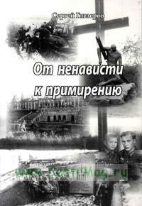 От ненависти к примирению (Неизвестная война под Ленинградом)