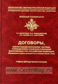 Договоры, заключаемые воинскими частями, учреждениями и военослужащими вооруженных сил Р.Ф. (Примерные формы документов и комментарий к ним)