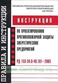 РД 153-34.0-49.101-2003 Инструкция по проектированию противопожарной защиты энергетических предприятий 2019 год. Последняя редакция