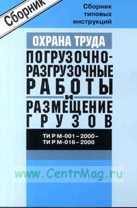 Сборник типовых инструкций по охране труда при проведении погрузочно-разгрузочных работ и размещении грузов. ТИ Р М-001-2000, ТИ Р М-016-2000