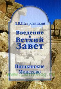 Введение в Ветхий Завет. Пятикняжие Моисеево. Издание 4-е