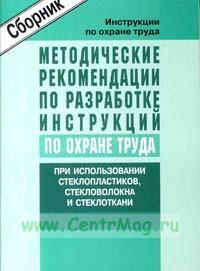 Методические рекомендации по разработке инструкций по охране труда при использовании стеклопластиков, стекловолокна и стеклоткани. Сборник типовых инструкций. Утверждены 2004 г.