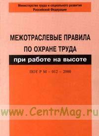 Межотраслевые правила по охране труда при работе на высоте. ПОТ Р М-012-2000