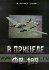 В прицеле ФВ-189. Справочник