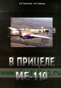 В прицеле Ме-110. Справочник