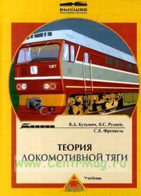 Теория локомотивной тяги
