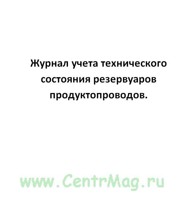 Журнал учета технического состояния резервуаров продуктопроводов.