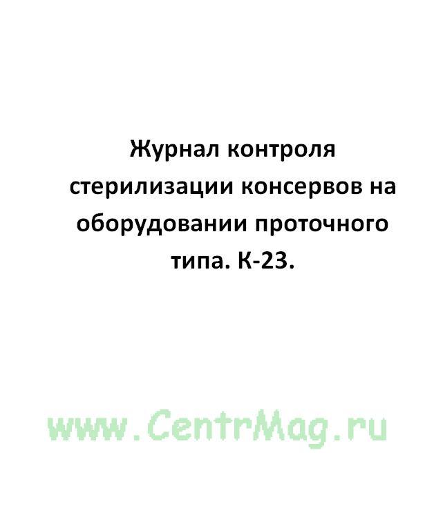 Журнал контроля стерилизации консервов на оборудовании проточного типа, форма К-23