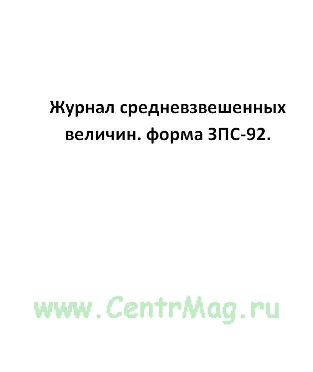 Журнал средневзвешенных величин. форма ЗПС-92.
