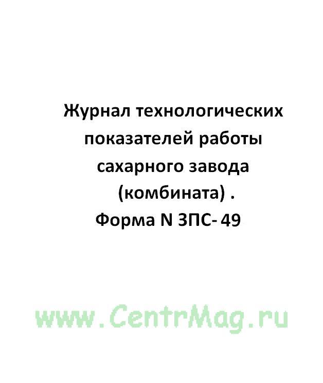 Журнал технологических показателей работы сахарного завода (комбината) . Форма N ЗПС-49.