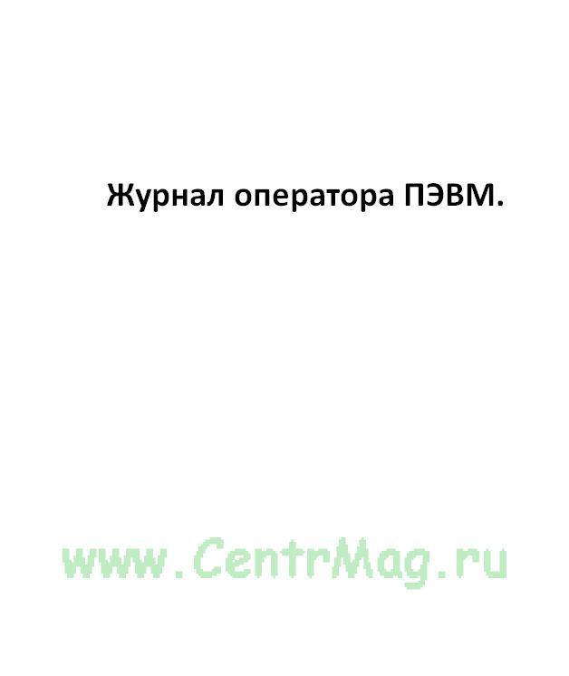 Журнал оператора ПЭВМ.