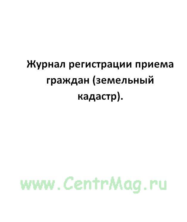 Журнал регистрации приема граждан (земельный кадастр).