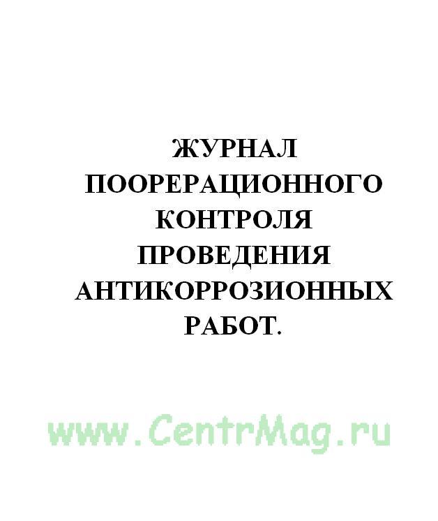 Журнал пооперационного контроля проведения антикоррозионных работ
