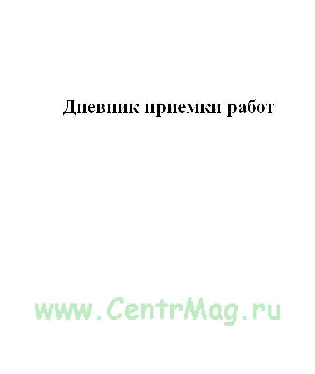 Дневник приемки работ. форма ЛП-13.