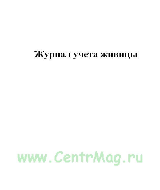 Журнал учета живицы. форма ЛП-38.