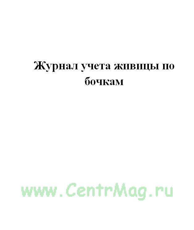 Журнал учета живицы по бочкам. форма ЛП-37.