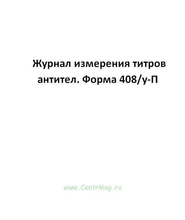 Журнал измерения титров антител. Форма 408/у-П.