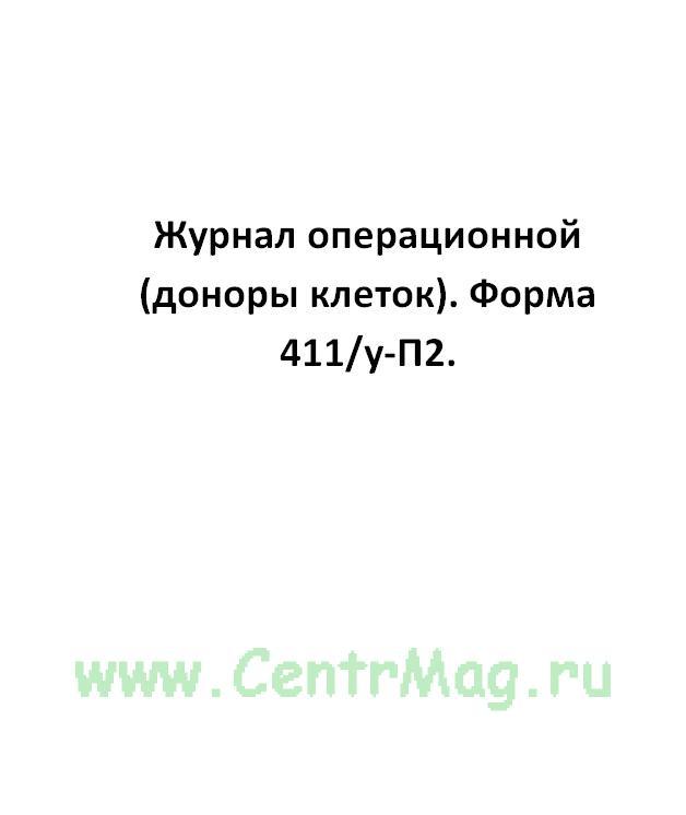 Журнал операционной (доноры клеток). Форма 411/у-П2.