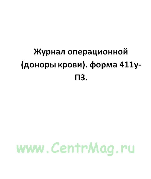 Журнал операционной (доноры крови). форма 411у-ПЗ.