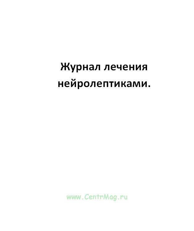 Журнал лечения нейролептиками.