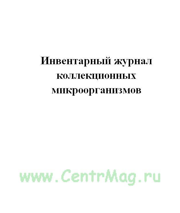 Инвентарный журнал коллекционных микроорганизмов.
