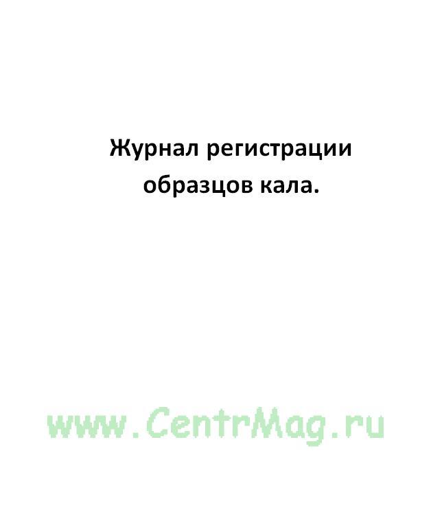 Журнал регистрации образцов кала