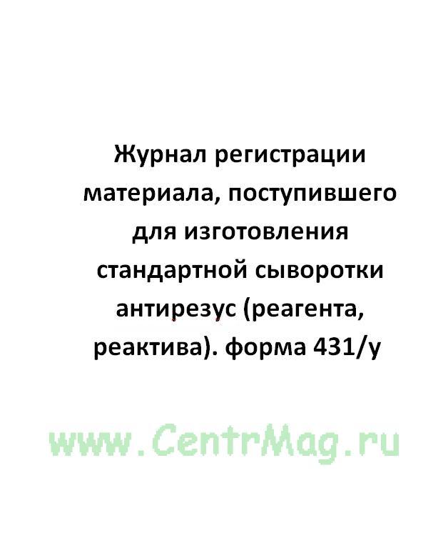 Журнал регистрации материала, поступившего для изготовления стандартной сыворотки антирезус (реагент