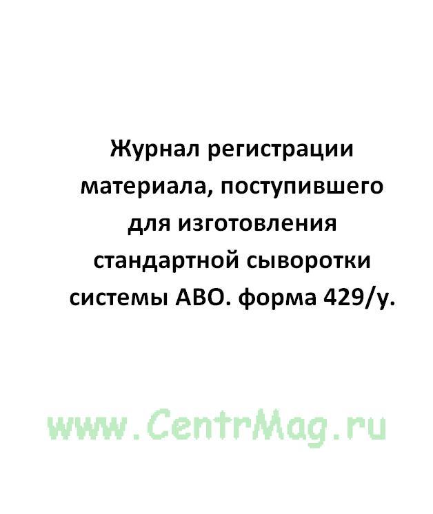 Журнал регистрации материала, поступившего для изготовления стандартной сыворотки системы АВО. форма