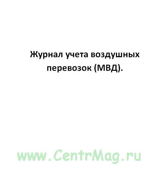 Журнал учета воздушных перевозок (МВД).