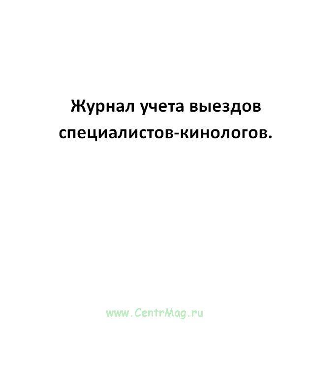 Журнал учета выездов специалистов-кинологов.