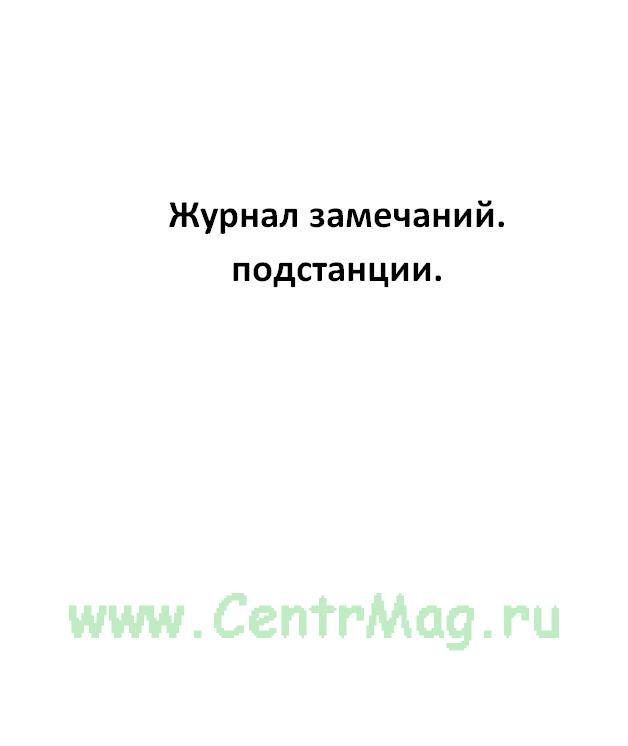 Журнал замечаний. подстанции.